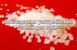 cristalius соль для ванны