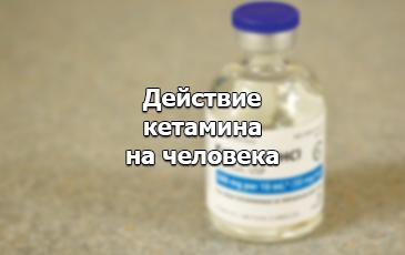 кетамин эффект